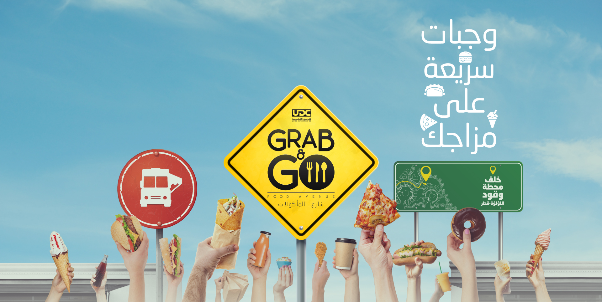 Grab & Go - Food Avenue